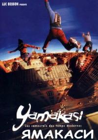 Смотреть Ямакаси: Свобода в движении онлайн на Кинопод бесплатно
