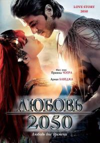Смотреть Любовь 2050 онлайн на Кинопод бесплатно