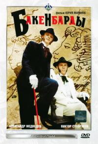 Смотреть Бакенбарды онлайн на Кинопод бесплатно