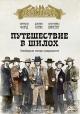 Смотреть фильм Путешествие в Шилох онлайн на Кинопод бесплатно