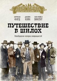 Смотреть Путешествие в Шилох онлайн на Кинопод бесплатно