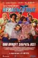 Смотреть фильм Ненасытные онлайн на Кинопод бесплатно