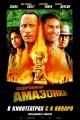 Смотреть фильм Сокровище Амазонки онлайн на Кинопод бесплатно