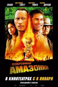 Смотреть Сокровище Амазонки онлайн на Кинопод бесплатно