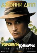 Смотреть фильм Ромовый дневник онлайн на KinoPod.ru бесплатно