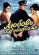 Смотреть фильм Любовь над облаками онлайн на Кинопод бесплатно