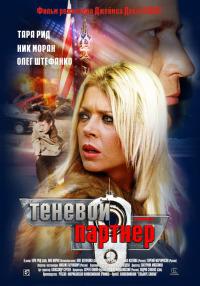 Смотреть Теневой партнер онлайн на Кинопод бесплатно