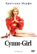 Смотреть фильм Суши girl онлайн на Кинопод бесплатно