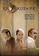 Смотреть фильм Кружовник онлайн на Кинопод бесплатно