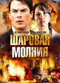 Смотреть Шаровая молния онлайн на Кинопод бесплатно