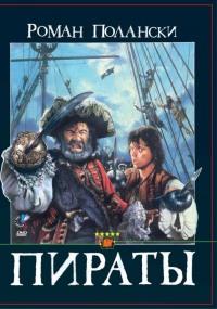 Смотреть Пираты онлайн на Кинопод бесплатно