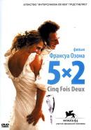 Смотреть фильм 5x2 онлайн на KinoPod.ru бесплатно