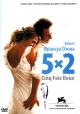 Смотреть фильм 5x2 онлайн на Кинопод бесплатно