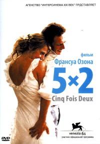 Смотреть 5x2 онлайн на Кинопод бесплатно