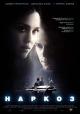 Смотреть фильм Наркоз онлайн на Кинопод бесплатно
