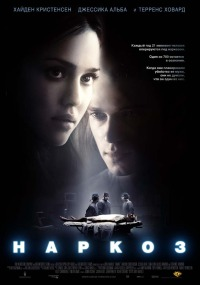 Смотреть Наркоз онлайн на KinoPod.ru бесплатно