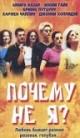 Смотреть фильм Почему не я? онлайн на Кинопод бесплатно