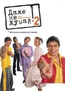 Смотреть фильм Даже не думай 2: Тень независимости онлайн на KinoPod.ru бесплатно