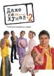 Смотреть фильм Даже не думай 2: Тень независимости онлайн на Кинопод бесплатно