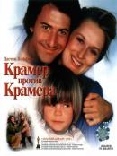 Смотреть фильм Крамер против Крамера онлайн на KinoPod.ru платно