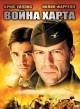 Смотреть фильм Война Харта онлайн на Кинопод бесплатно