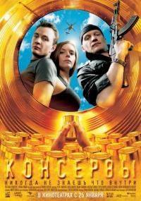 Смотреть Консервы онлайн на KinoPod.ru бесплатно