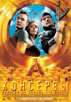 Консервы (2007) смотреть онлайн бесплатно на сайте фильмов и сериалов Кинопод