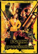 Смотреть фильм Бомж с дробовиком онлайн на Кинопод бесплатно