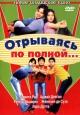 Смотреть фильм Отрываясь по полной... онлайн на KinoPod.ru бесплатно