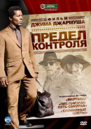 Смотреть фильм Предел контроля онлайн на KinoPod.ru бесплатно