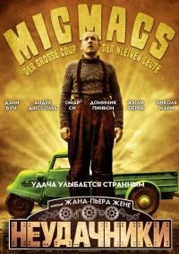 Смотреть Неудачники онлайн на Кинопод бесплатно