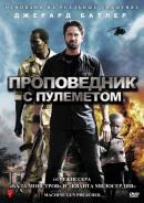 Смотреть фильм Проповедник с пулеметом онлайн на KinoPod.ru платно