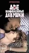 Смотреть Две влюбленные девушки онлайн на KinoPod.ru бесплатно