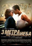 Смотреть фильм Три метра над уровнем неба онлайн на KinoPod.ru бесплатно