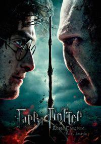 Смотреть Гарри Поттер и Дары Смерти: Часть II онлайн на KinoPod.ru бесплатно