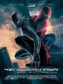 Смотреть фильм Человек-паук 3: Враг в отражении онлайн на KinoPod.ru платно