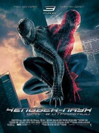 Смотреть Человек-паук 3: Враг в отражении онлайн на Кинопод бесплатно