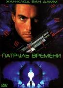 Смотреть фильм Патруль времени онлайн на KinoPod.ru платно