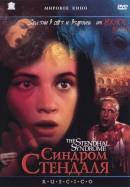 Смотреть фильм Синдром Стендаля онлайн на Кинопод бесплатно