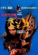 Смотреть фильм Заключенная №701: Скорпион онлайн на Кинопод бесплатно