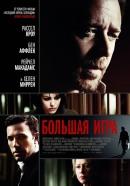 Смотреть фильм Большая игра онлайн на KinoPod.ru платно