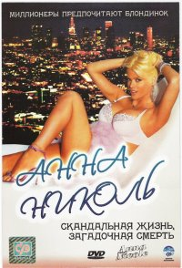 Смотреть Анна Николь онлайн на Кинопод бесплатно