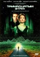 Смотреть фильм Тринадцатый этаж онлайн на KinoPod.ru платно