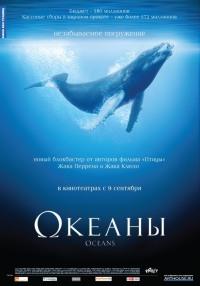 Смотреть Океаны онлайн на Кинопод бесплатно