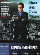 Смотреть фильм Король Нью-Йорка онлайн на KinoPod.ru платно
