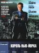 Смотреть фильм Король Нью-Йорка онлайн на Кинопод бесплатно