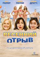 Смотреть фильм Весенний отрыв онлайн на KinoPod.ru платно