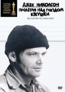 Смотреть фильм Пролетая над гнездом кукушки онлайн на KinoPod.ru платно