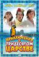 Смотреть фильм Приключения в Тридесятом царстве онлайн на Кинопод бесплатно