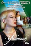 Смотреть фильм Увлеченья онлайн на KinoPod.ru бесплатно